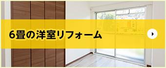 6畳の洋室リフォーム