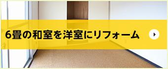 6畳の和室を洋室にリフォーム