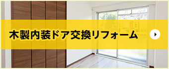 木製内装ドア交換リフォーム